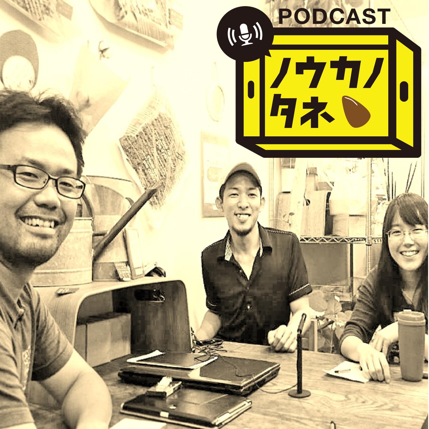 『ノウカノタネ』農業Podcast